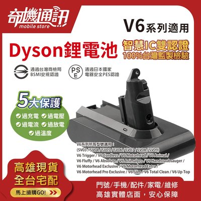 優質超質【台灣製有保固Dyson戴森V6系列吸塵器鋰電池】3000mah MATTRESS  ABSOLUTE認證電池