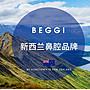 紐西蘭 BEGGI 麥蘆卡蜂蜜 鼻精靈 鼻精油  外塗式 3.5g 成人 版 原廠授權 100%