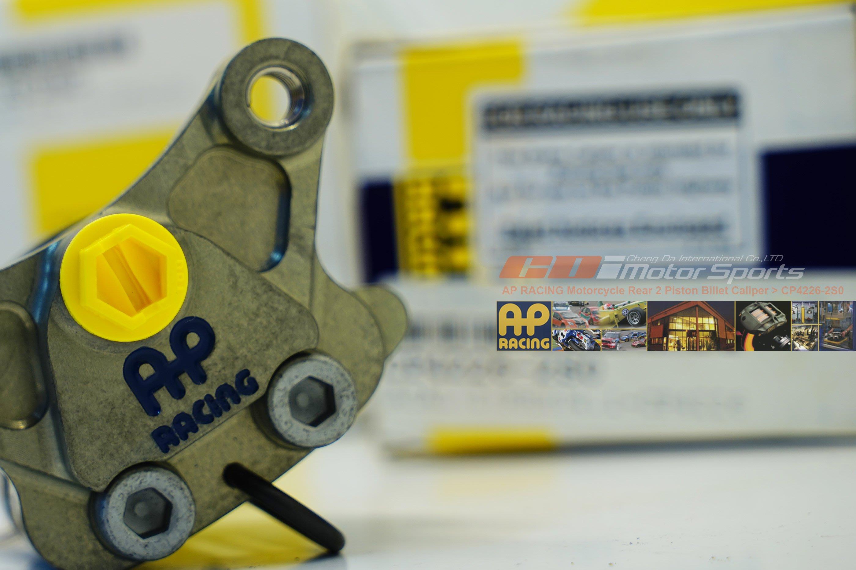 AP RACING CP-4226-2S0 對二活塞卡鉗活塞:25 4×2 小螃蟹原裝卡鉗