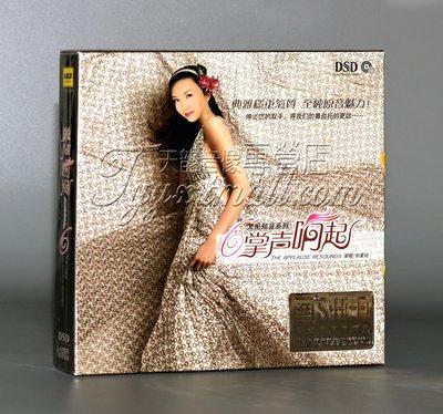 詩軒音像正版 蘭楚森唱片 又見知音6 劉紫玲 掌聲響起 DSD 1CD-dp01