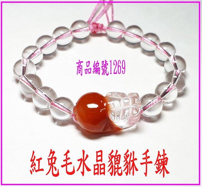 金鎂藝品店【紅兔毛水晶貔貅手鍊】編號1269/貔貅滿5000元送專用精油