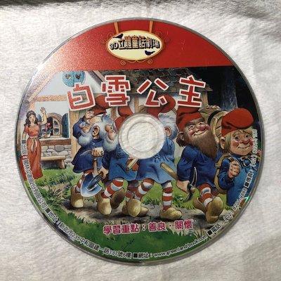 【彩虹小館304】CD~3D立體童話劇場_白雪公主_閣林國際 高雄市