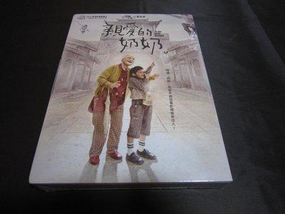全新影片《親愛的奶奶》DVD 張岫雲 柯宇綸 林美秀 李千娜 張世 (雙碟限量版)
