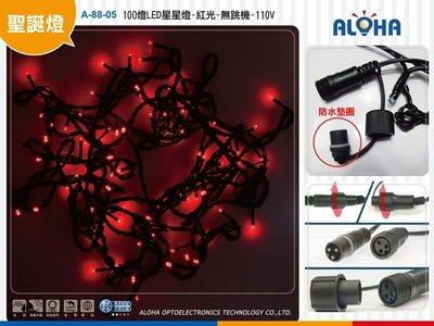 LED聖誕燈專賣【A-88-05】100燈LED星星燈-紅光  冰條燈 樹燈/流星燈/露營燈/燈會佈置/聖誕樹