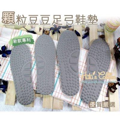 台灣製造 顆粒豆豆足弓鞋墊 按摩防繭 抗震減壓 鞋子大一號 C68 _橋爸爸鞋包精品