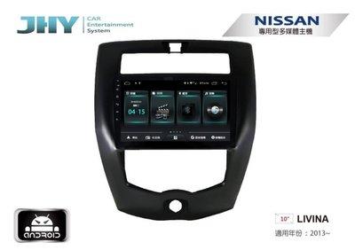 大新竹【阿勇的店】2018年 LIVINA 專車專用4核心10吋安卓機 內存2G/32G 台灣設計組裝 系統穩定順暢