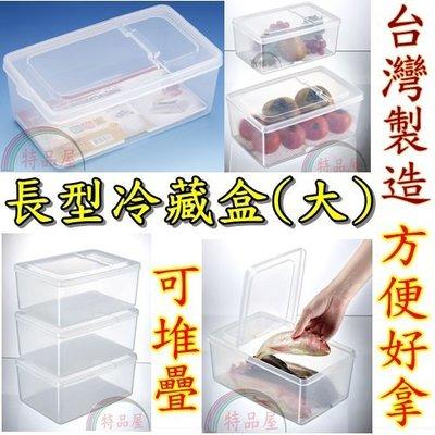 【特品屋】滿千免運 台製 長型冷藏盒大 3.8L 蔬果 海鮮 奶粉 奶精 咖啡豆 保鮮盒 收納盒 收納箱 堆疊箱 食材盒
