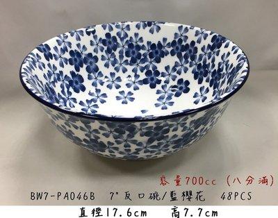 【無敵餐具】陶瓷日式花紋丼飯碗(17.6x7.7cm/700cc)拉麵碗/飯碗/湯碗 量多可詢價【A0386】