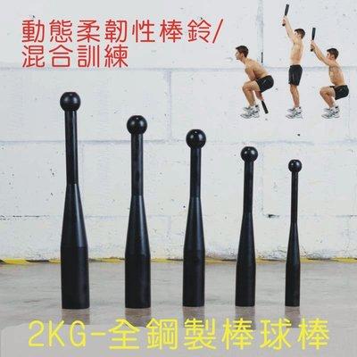 【奇滿來】2KG訓練棒鈴 全鋼制棒球棒鈴 體能健身格鬥力量訓練運動 動態柔韌性棒鈴綜合混合體能訓練AAHD
