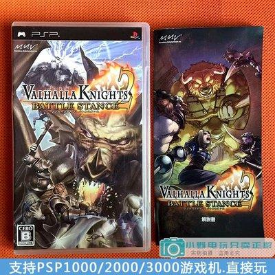 正版PSP3000遊戲小光碟UMD小光盤瓦爾哈拉騎士2 箱說全曰文