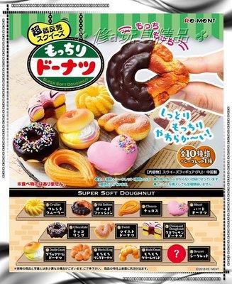 ✤ 修a玩具精品 ✤ ☾日本盒玩☽ RE MENT 回彈 捏捏甜甜圈 真空包裝隨機單賣 有機會抽到隱藏
