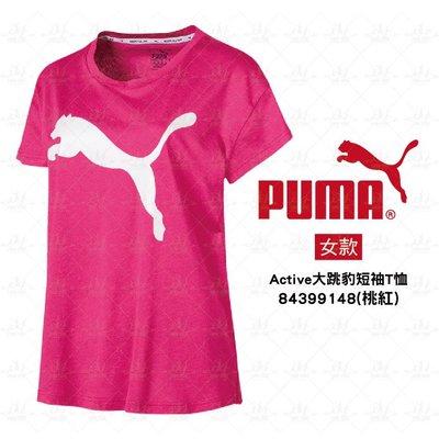 Puma Active 女 桃粉色 短袖上衣 運動上衣 短T 休閒 短袖 T恤 84399148