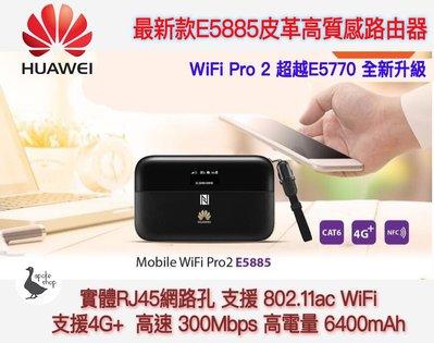 高電量 華為 4G+ E5885ls-93a Wifi e5885 無線網卡 行動網卡 e5771 e5786 b525