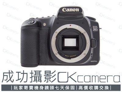 成功攝影 Canon EOS 20D Body 中古二手 850萬像素 經典入門 APS-C數位單眼相機 保固七天 20D 參考 30D 40D 50D