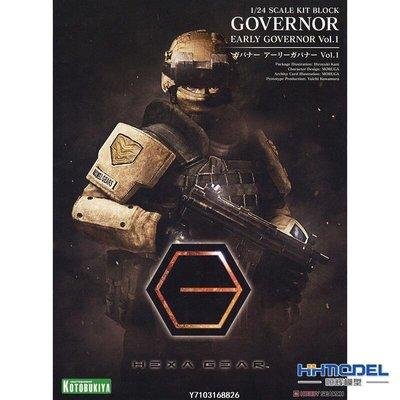 【可開發票】[手辦] 壽屋 HG028R 六角機牙 Early Governor Vol.1 士兵拼裝