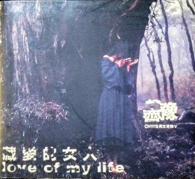 齊豫≦藏愛的女人 英文專輯Ⅴ≧Love Of My Life、X1紙盒精裝首版無IFPI內圈碼54189X1 RD1221∠93'滾石唱片