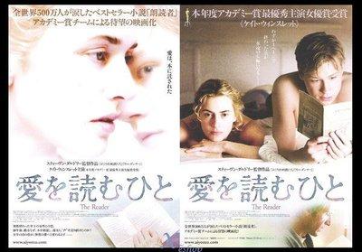 X~西洋電影[為愛朗讀]凱特溫絲蕾.雷夫費恩斯.大衛克羅斯-日本電影宣傳小海報.雙跨頁WF2