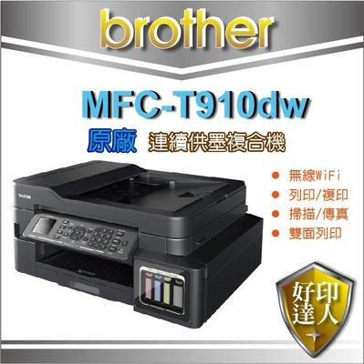 好印達人【二組墨水+可登錄送1TB硬碟+2年】Brother MFC-T910DW/T910DW/T910 原廠連續供墨