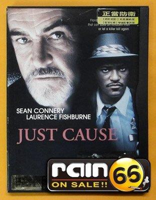 ⊕Rain65⊕正版DVD【正當防衛】-第一武士-史恩康納萊*拼出新世界-勞倫斯費許朋(直購價)