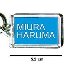 〈可來圖訂做-鑰匙圈〉三浦春馬 MIURA HARUMA 壓克力雙面鑰匙圈 (可當吊飾)