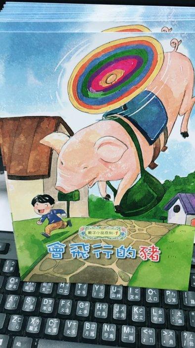 比價網~~繪本故事書--會飛的豬(25*17公分) 24頁