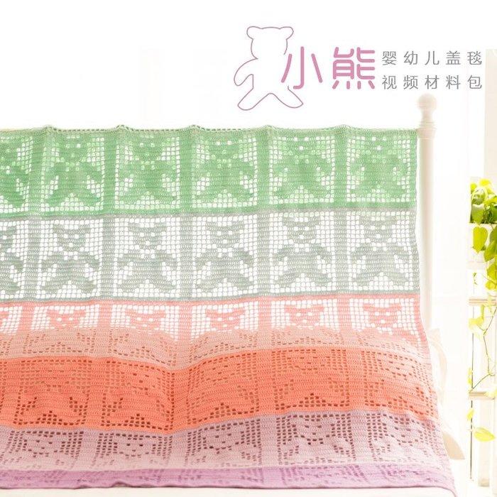 聚吉小屋 #蘇蘇姐家經典小熊嬰幼兒蓋毯 diy手工鉤針棉毛線團材料包