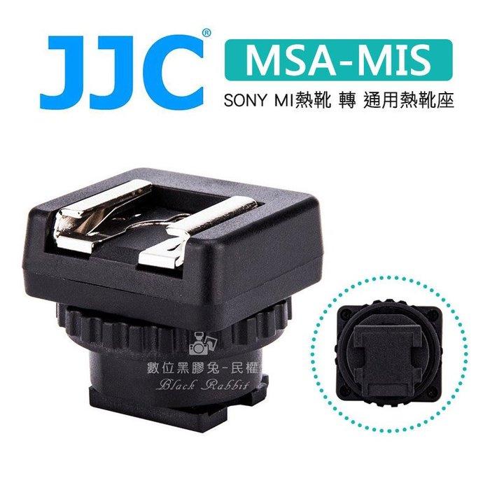 數位黑膠兔【JJC MSA-MIS 熱靴座 SONY MI熱靴 轉 通用熱靴座】NEX-6 攝影機 VG30H VG90