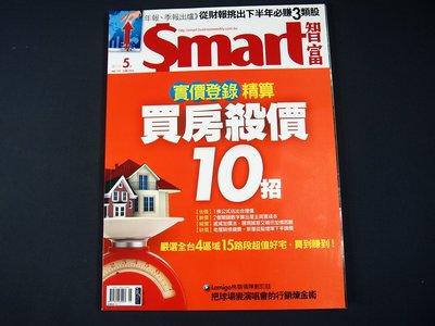 【懶得出門二手書】《Smart智富月刊177》實價登錄精算 買房殺價10招(21E22)