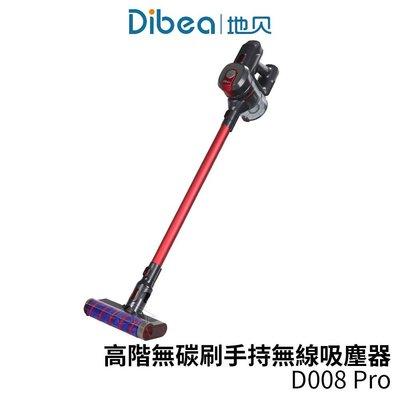 Dibea地貝 D008 Pro 高階無碳刷手持無線吸塵器