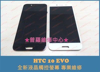 HTC 10 EVO 專業維修 充電孔 接觸不良 鬆動 電池老化 電量亂跳 不穩 膨脹 無法開機