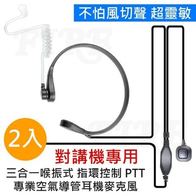 《實體店面》喉振式 2入 音質提升 三合一 專業空氣導管式耳機麥克風 超靈敏 無線電對講機專用 指環控制PTT