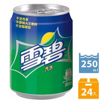 雪碧汽水-易開罐250ml(24入)