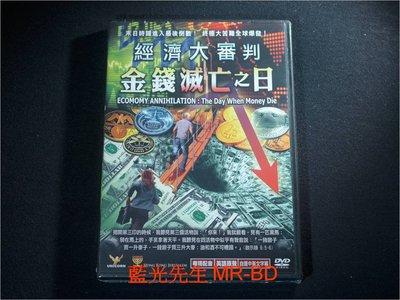 [DVD] - 經濟大審判金錢滅亡之日 Ecomomy Annihilation