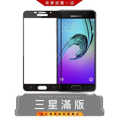 (金士曼) 三星 滿版 玻璃 保護貼 玻璃貼 保護膜 Note5 4 C9 Pro A5 A7 2016 2017