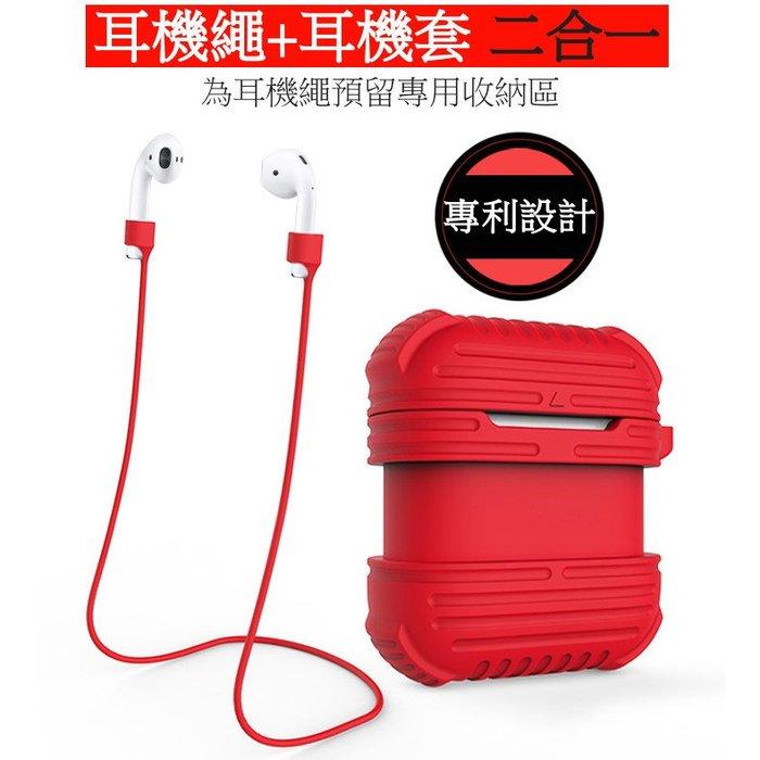 蘋果AirPods藍芽耳機矽膠保護套+磁吸式防丢掛繩完美專利外型套組