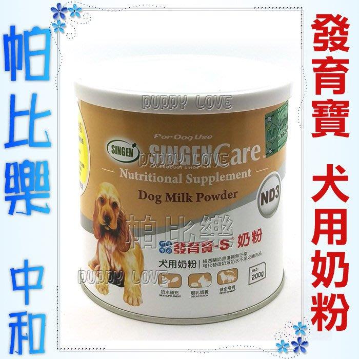 帕比樂-發育寶 犬用奶粉ND3,狗奶粉200g