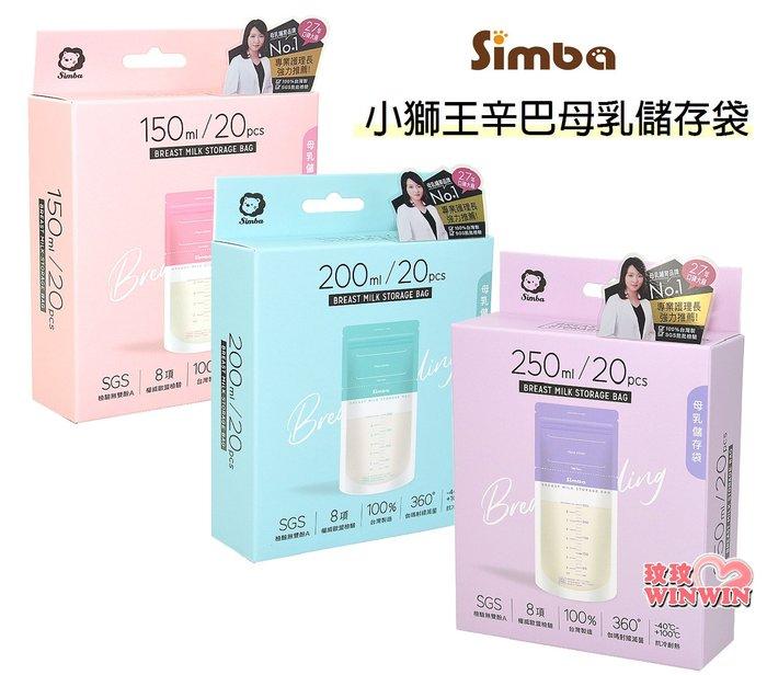*玟玟* Simba 小獅王辛巴母乳儲存袋(150ML / 200ML / 250ML 20枚裝)小獅王辛巴母乳冷凍袋