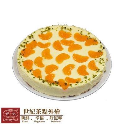 【世紀茶點外燴】【預購】 生日蛋糕 鄉村乳酪 網路優惠全面88折【訂購後3天出貨】