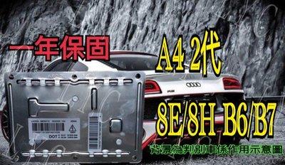 新-Audi 奧迪 HID 大燈穩壓器 大燈安定器 A4 2代 8E/8H B6/B7