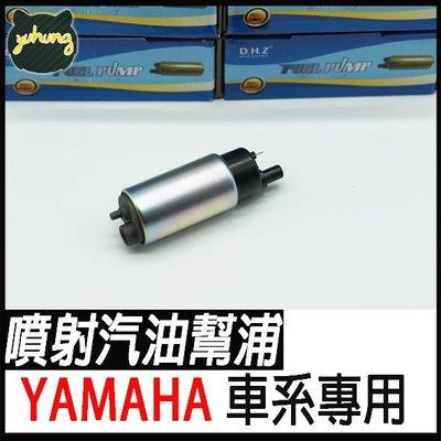 YAMAHA車系 OEM 噴射 汽油幫浦 高品質 標準流量 RS BWS CUXI 勁戰 GTR