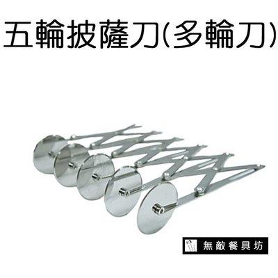 【無敵餐具】五輪披薩刀/多輪刀(有5輪跟6輪)不銹鋼五輪刀/分切器 餐廳歡迎電聯洽詢喔【CP026】