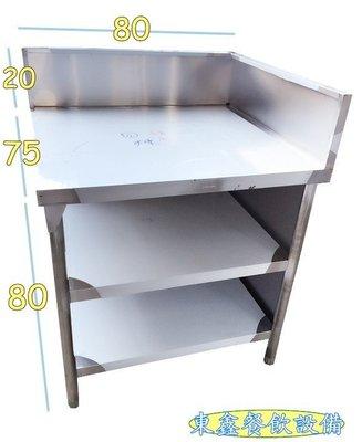 ~~東鑫餐飲設備~~全新 工作台 / 三層工作台 / 工作台+後牆 / 不鏽鋼工作桌 / 另有賣水槽.爐台.流理台.冰箱