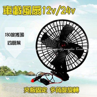 【10吋夾式風扇】12V/24V汽車用可夾式電風扇 車載夾子可旋轉式風扇☆意樂舖☆