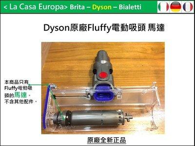[My Dyson V6 Fluffy電動碳纖維軟毛吸頭 馬達。Fluffy吸頭維修。泡水不會轉更換馬達。DC74吸頭