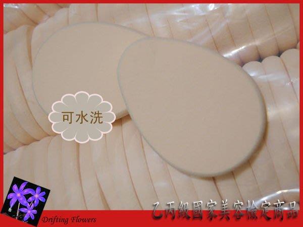 海上花///團購-化妝粉撲/海綿.水滴型化妝用粉撲/海綿~可水洗(好拿好用)30個450元-免運(乳膠材質)化妝海棉
