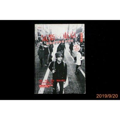 【9九 書坊】氣樂×東京:孫協志的東京小旅行│ISBN:9789866175640│凱特文化 2012年出版