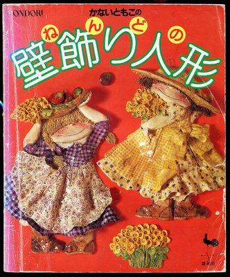 紅蘿蔔工作坊/黏土~かないともこのねんどの壁飾り人形(日文書)