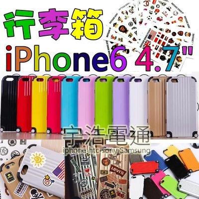 出清 旅行箱 拉桿箱 行李箱 造型 iPhone6 4.7吋 5.5吋 手機殼 保護套 iphone6 送貼紙
