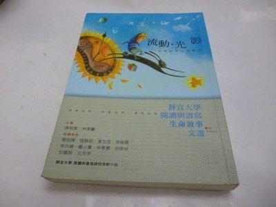 買滿500免運&--流動 光影 靜宜大學閱讀與書寫 9789866195068 生命敘事文選 2011.09