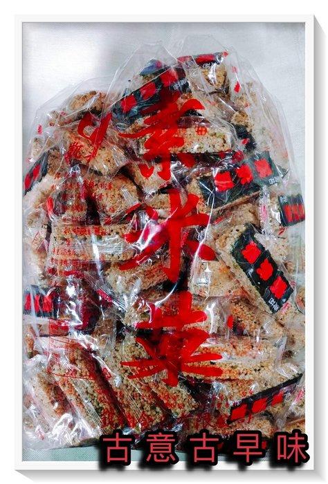 古意古早味 海苔燒烤素米果 (純素/3000公克/包/約170小包) 懷舊零食 海苔 烤米果 餅乾